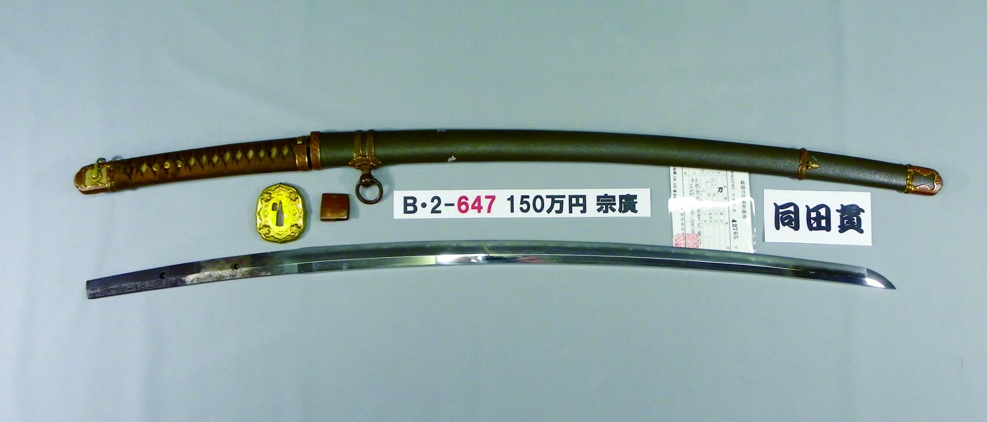 B2647