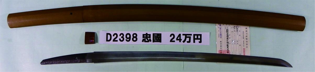 D2398