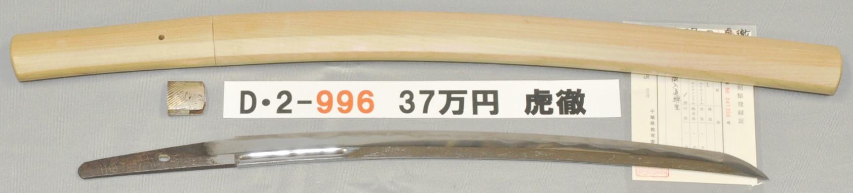 D2996