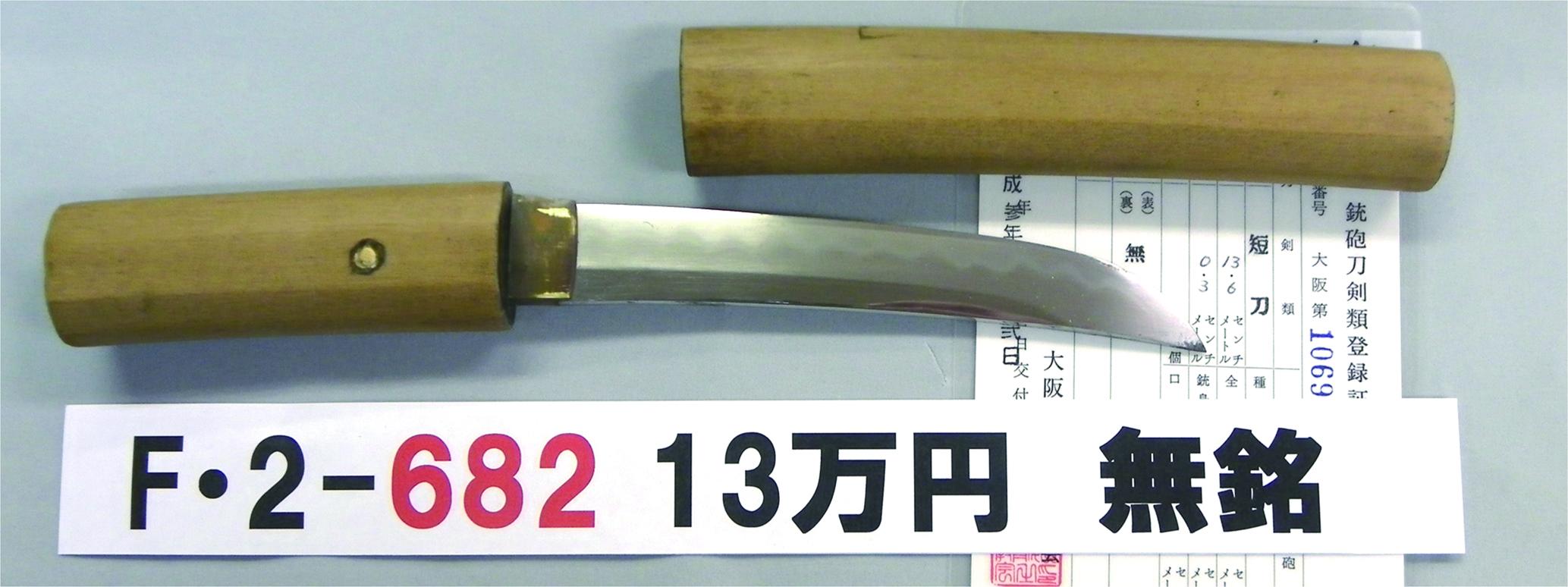 F2682