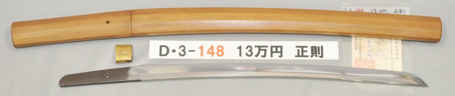 D3148
