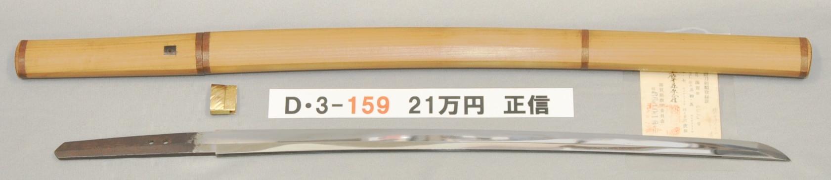 D3159