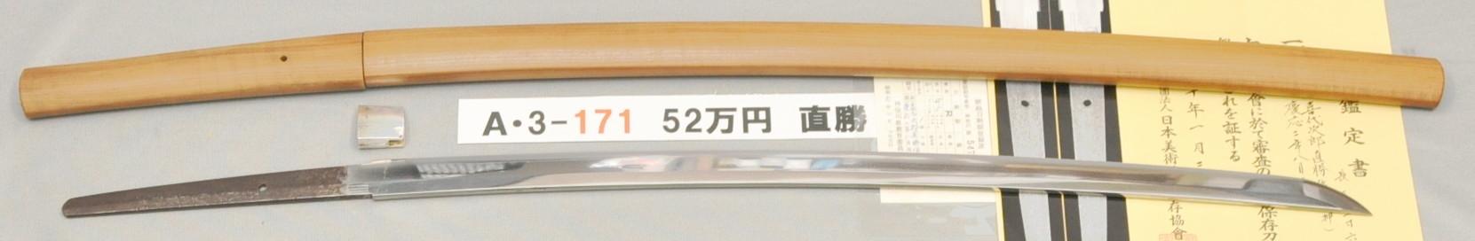 A3171