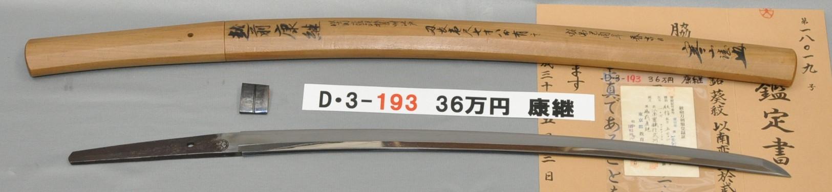 D3193