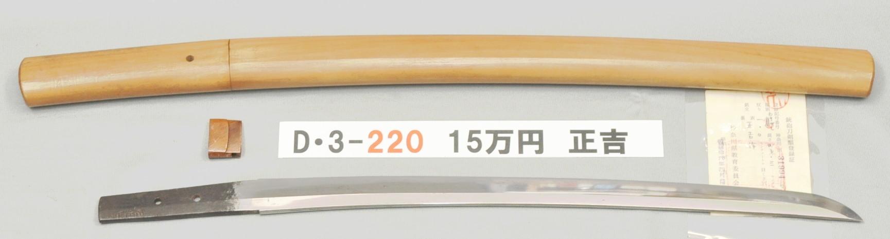D3220