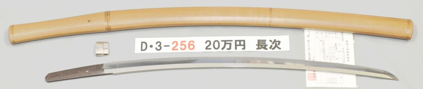 D3256