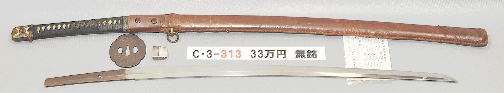 C3313