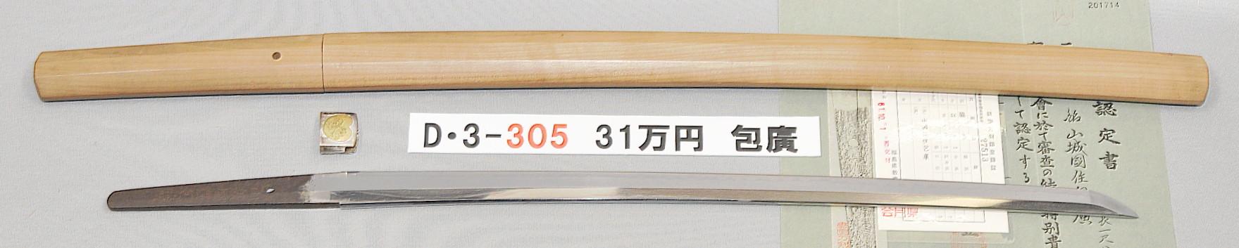 D3305