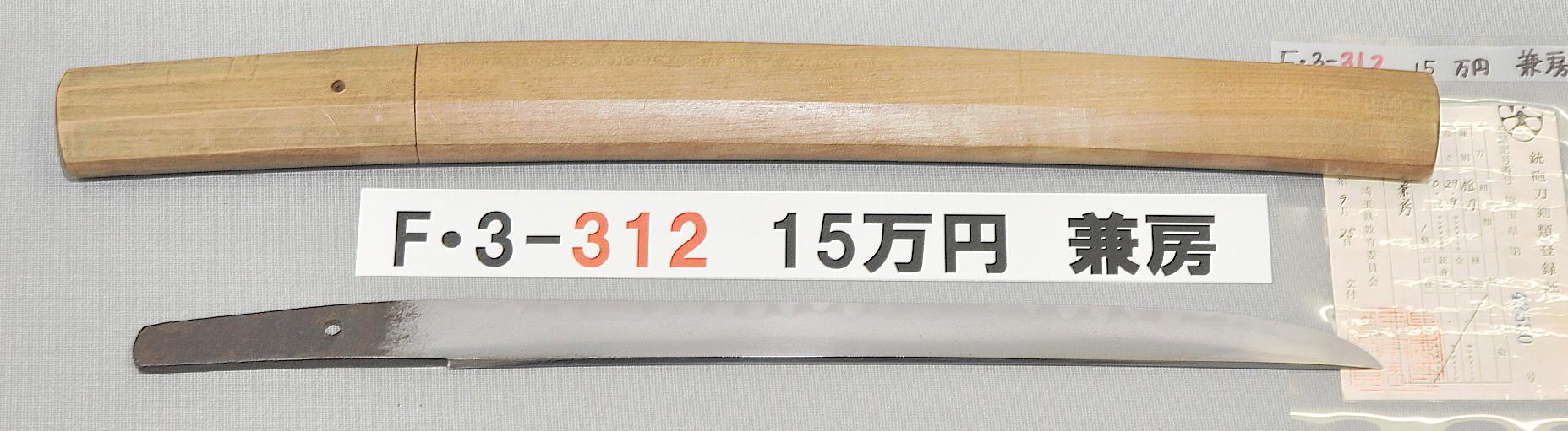 F3312