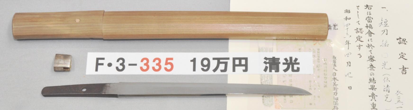 F3335