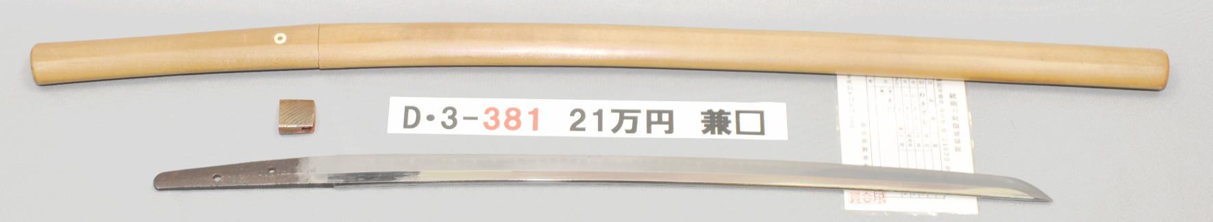 D3381