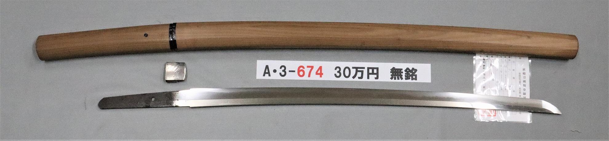A3674