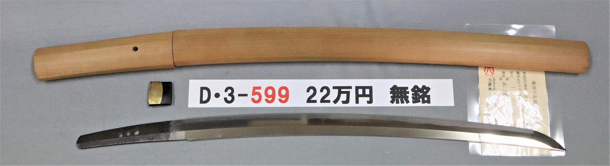 D3599